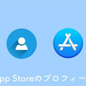 macOS CatalinaでApp Storeのプロフィール画像が変わらない場合の対処法