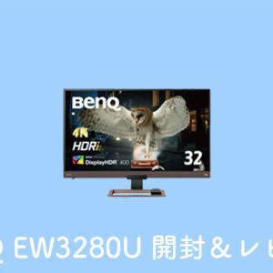BenQ EW3280U到着。開封とレビュー