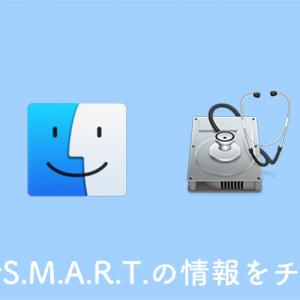 MacのSSD/HDDのS.M.A.R.T.(健康状態)を確認する方法