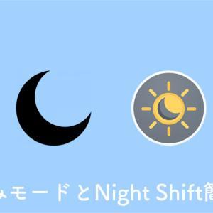 Macのおやすみモード・Night Shiftのショートカット