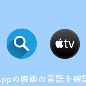 iPhoneやMacのTVアプリで映画が吹き替えか字幕かを確認する方法