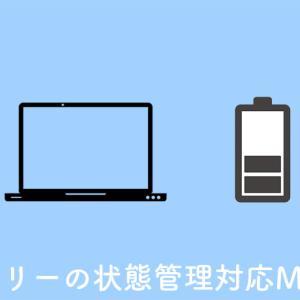 macOS Catalina 10.15.5でバッテリーの状態管理機能を利用できるMacBookは?