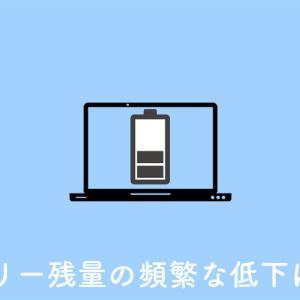 macOS Catalina 10.15.5以降でバッテリーの充電停止・再開を繰り返すのは正常?