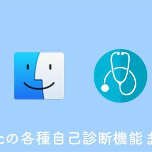 Macの各種自己診断機能の実行方法とリファレンスコードまとめ