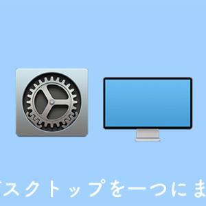 外付けモニターを物理的に接続したままデスクトップを1つにする方法