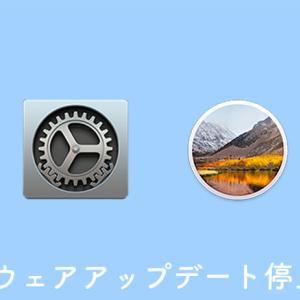 Macでソフトウェアアップデートの通知を止める・保留させる方法