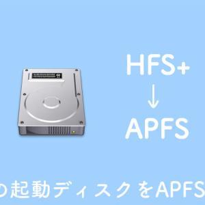 Macの起動ディスクを強制的にAPFSに変換する方法