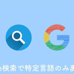 Google検索で特定言語の検索結果のみ表示する方法