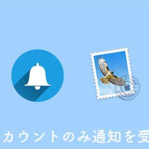 Macメールで特定のメールアカウントのみ新着メール通知を受け取る方法