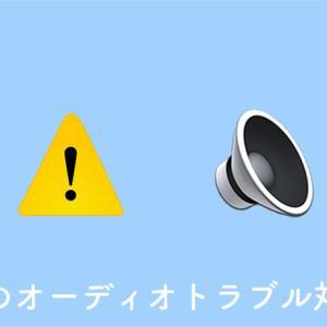 MacのAirPlayやSiri、サウンドがおかしくなった場合の対処法