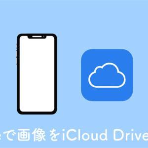iPhoneでWebサイトの画像や撮影した写真をiCloud Driveに保存する方法