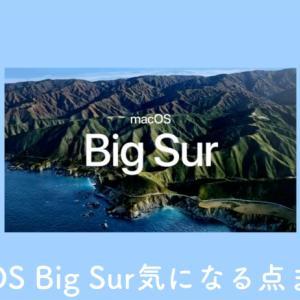 macOS Big Surの気になる・重要な点まとめ