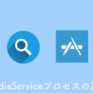 MacのMedia Serviceという謎のプロセスの正体
