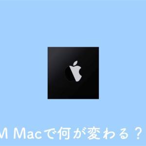 ARM Macで何が変わる?性能とBoot Camp、eGPUの将来