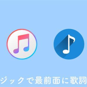 macOS Catalina以降で最前面で歌詞を表示しながら楽曲を聞く方法