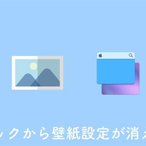 Macで右クリックに「デスクトップピクチャを設定」がない場合