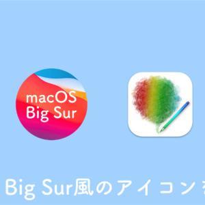macOS Big Sur風のアプリアイコンを作ってみよう