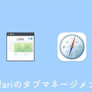 Mac Safariで開いているタブ(セッション)の保存方法。沢山タブがある時にも便利