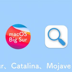 macOS Big Sur、Catalina、Mojaveの主な違い