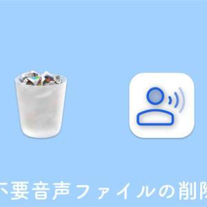 Macの空き容量確保のためにスピーチ・VoiceOver音声を削除する