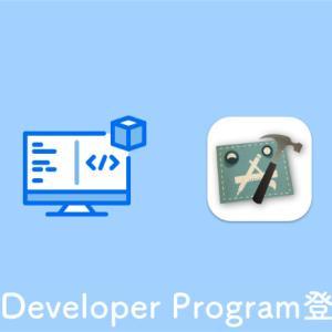 Apple Developer Programへの登録方法とデベロッパーではない僕が登録した理由