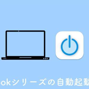 MacBookの蓋を開けた際の自動起動をオフにする方法