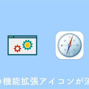 Mac Safariのツールバーに機能拡張アイコンがない場合の対処法