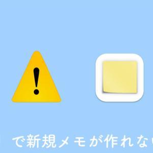 Macで「メモ」アプリで新規メモがクリックできない場合の対処法
