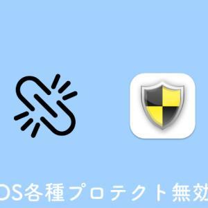 macOSの各種プロテクト無効化方法