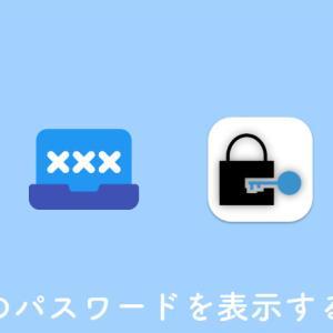 Mac SafariのWebサイトのパスワードを表示する方法