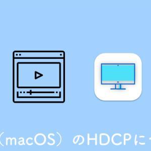 MacでHDCPの状態を確認する方法はない。macOSのHDCPについて
