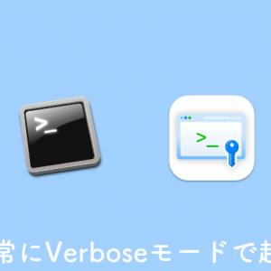 Macを常にVerboseモードで起動する方法