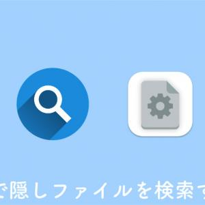 Macで隠しファイルを検索(一覧表示)する方法