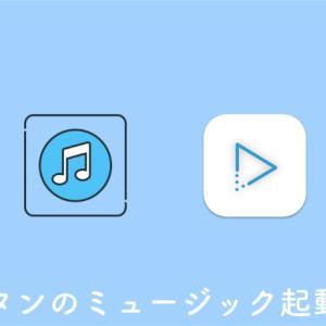 Macで再生ボタンを押した時にミュージックが起動するのを無効化する方法