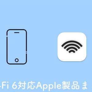 Wi-Fi 6(ax)対応Apple製品まとめ