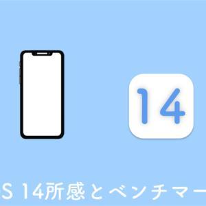 iOS 14所感。ウィジェットやホーム画面編集が便利
