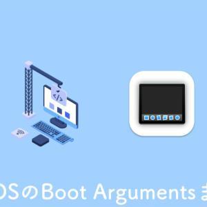 macOSの主なNVRAM Boot Argumentsまとめ