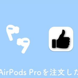自動切り替えのためにAirPods Proを注文した