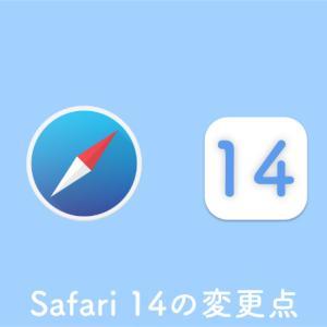 Safari 14の変更点。Webサイトタイトルやパスワードの表示方法