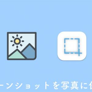 Macのスクリーンショットの保存先を「写真」アプリに変更する方法