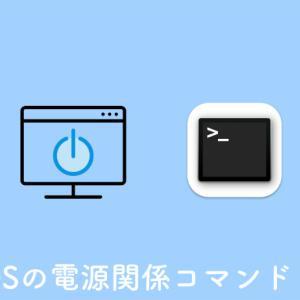Macの電源関係ターミナルコマンドまとめ