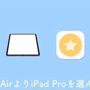 新型iPad Air発表後にiPad Proを購入した話。iPad Pro 2020レビュー