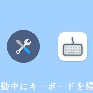 Mac起動中にキーボードを掃除する複数の方法