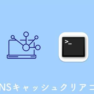 各macOSのDNSキャッシュクリアコマンド一覧