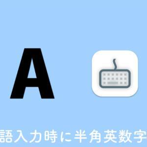 Macで日本語入力時に英数字を常に半角で入力する方法