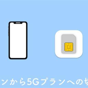 iPhone 12 Proでドコモ4G契約SIMを5G契約にしてきた話