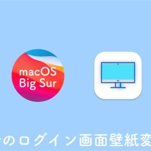 macOS Big Surでログイン画面の壁紙を変更する法蔵