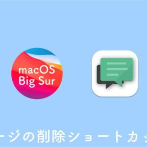 Big Surでショートカットキーでメッセージアプリのメッセージを消す方法