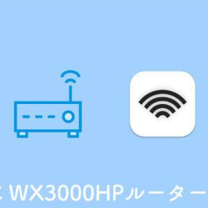 Aterm PA-WX3000HP導入と初期設定