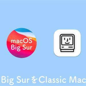 macOS Big Surで全ての通知を一発で消すには?
